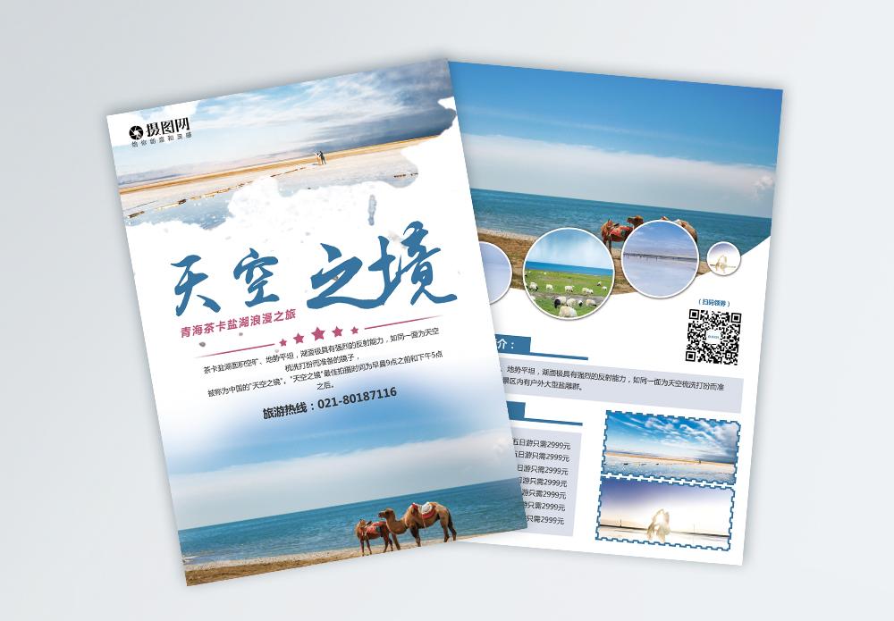 青海茶卡盐湖旅游宣传单图片