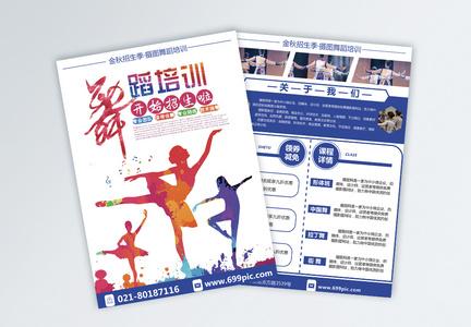 舞蹈招生宣传单图片