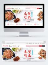 电商淘宝海鲜促销banner图片