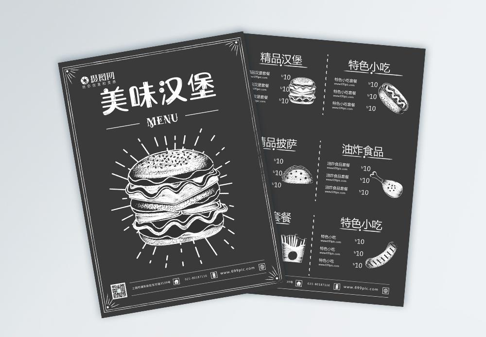 美味汉堡快餐店宣传单图片