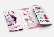 女性健康中心体检三折页图片