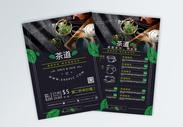绿茶茶道宣传单图片