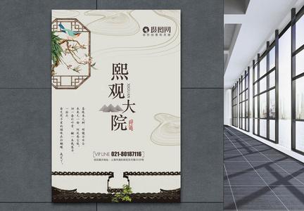 中式地产庭院海报图片