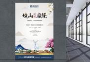 中式庭院海报图片