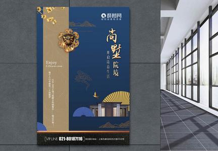 新中式蓝色别墅海报图片