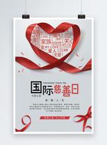 国际慈善日公益宣传海报图片