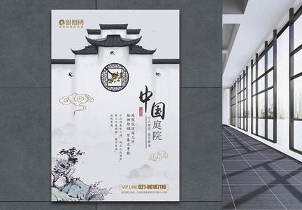中国庭院地产海报图片
