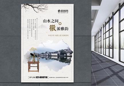 中国风新中式地产海报图片