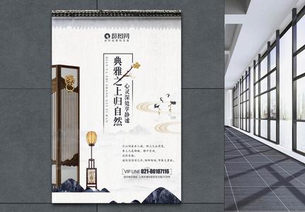 新中式典雅地产海报图片
