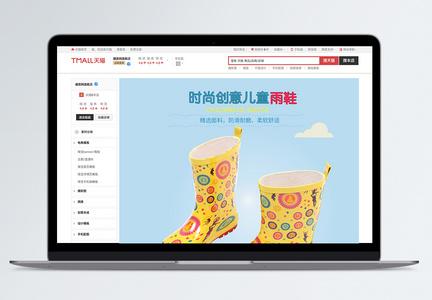儿童雨鞋详情页图片