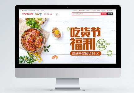 吃货节螃蟹团购banner图片