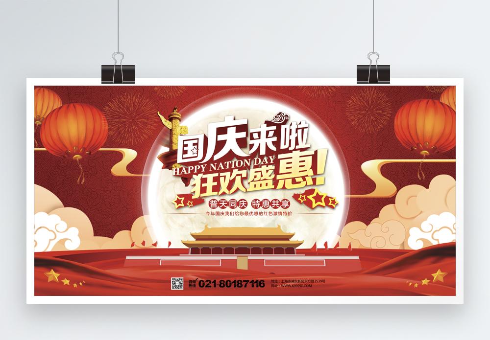 国庆来啦狂欢盛惠促销展板图片