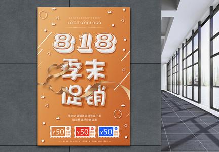 818季末促销海报图片