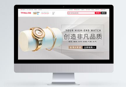 手表淘宝banner设计图片