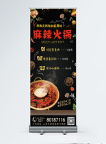 美味麻辣火锅x展架图片