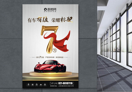 大气车位海报图片