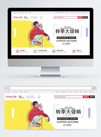 电商淘宝简约男装上新banner