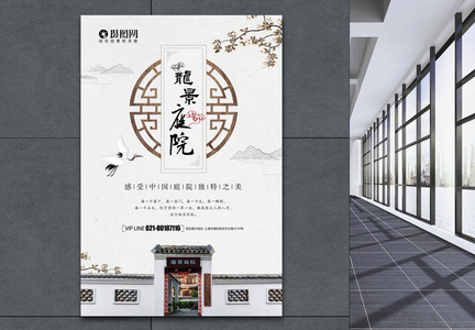 中式庭院地产海报图片