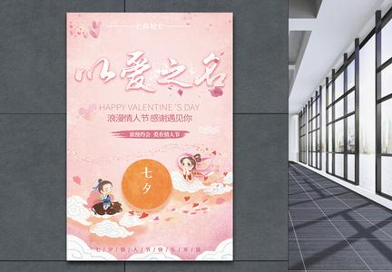 以爱之名七夕情人节海报图片