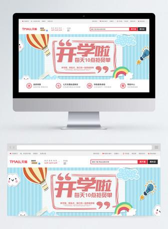 开学季促销淘宝banner