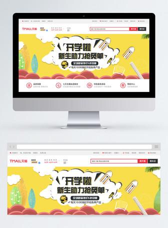 电商淘宝开学季上新banner
