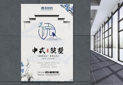 中式院落地产海报图片