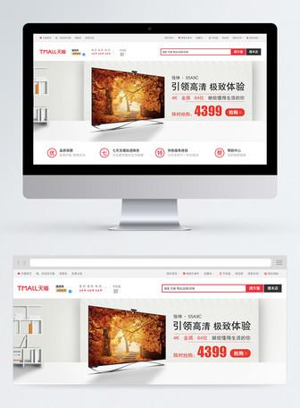 电视机促销淘宝banner