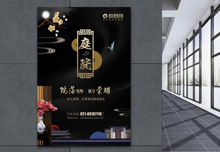 新中式黑色大气地产海报图片