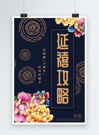延禧攻略电视剧中国风海报