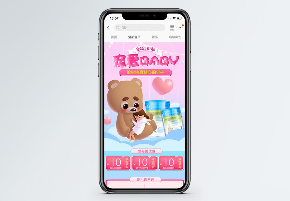 宠爱BABY电商手机端模板图片