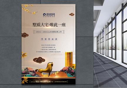 新中式地产别墅海报图片