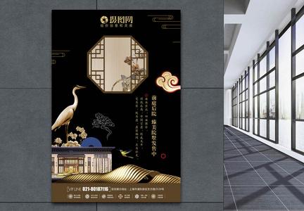 新中式地产海报图片
