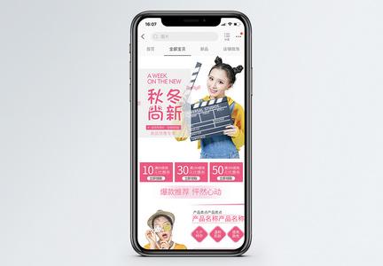 秋冬尚新七夕女装促销手机端模板图片