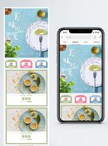 休闲零食下午茶淘宝手机端模板图片