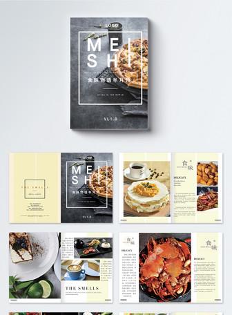 食品画册整套