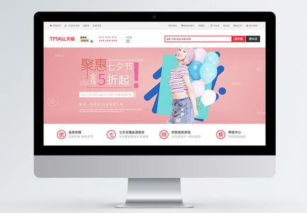 七夕节女装促销淘宝banner图片