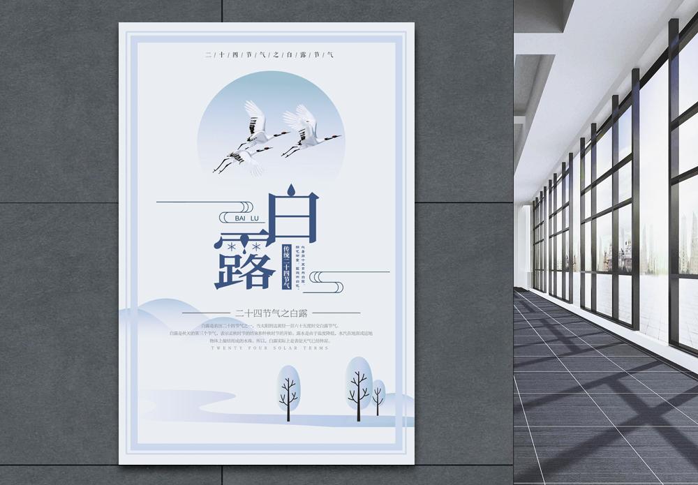 24节气之白露节气海报图片