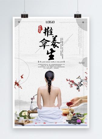 中国风推拿养生海报
