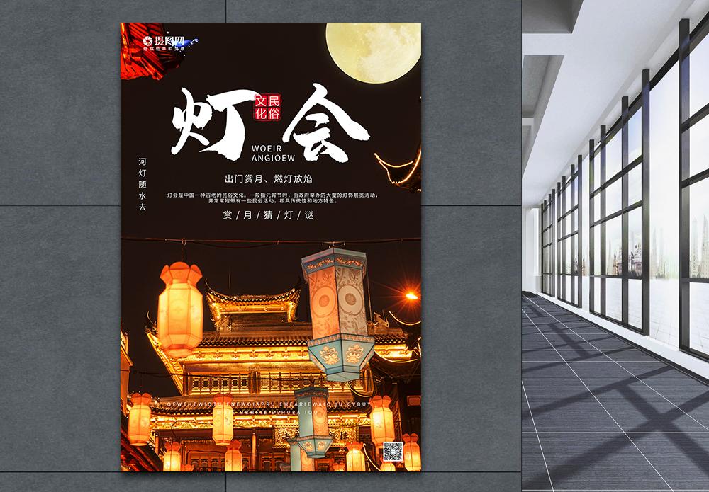 赏月灯会民俗海报图片