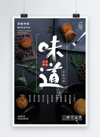 中秋月饼美食海报