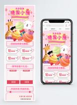 糖果促销手机端模板图片