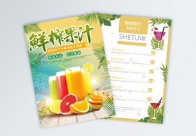 鲜榨果汁促销宣传单图片