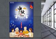 中秋节团圆海报图片