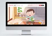 儿童玩具淘宝电商首页图片