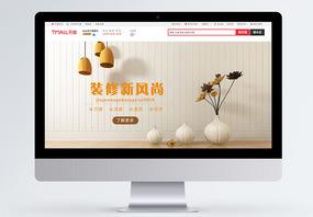 装修新风尚淘宝banner图片