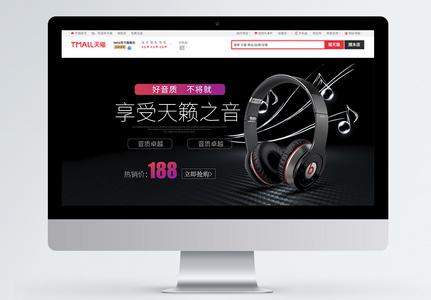 耳机淘宝banner图片