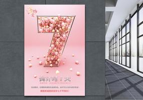 七夕活动倒计时海报图片