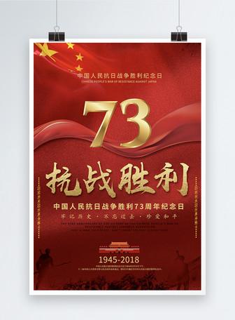 抗战胜利73周年海报