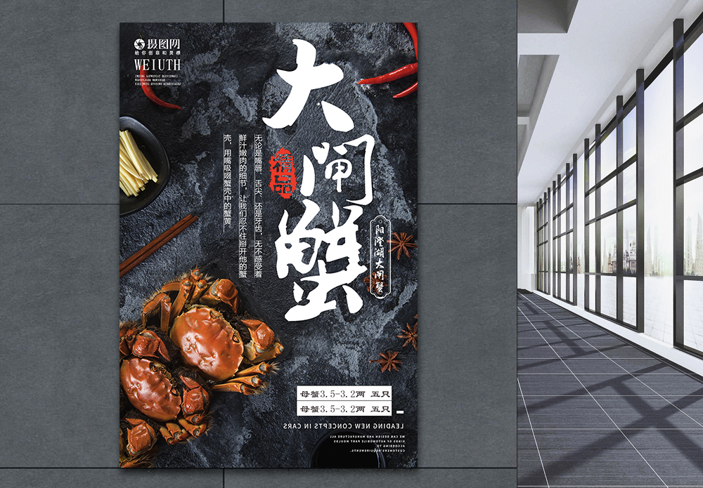 大闸蟹美食海鲜海报图片