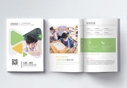 教育画册图片